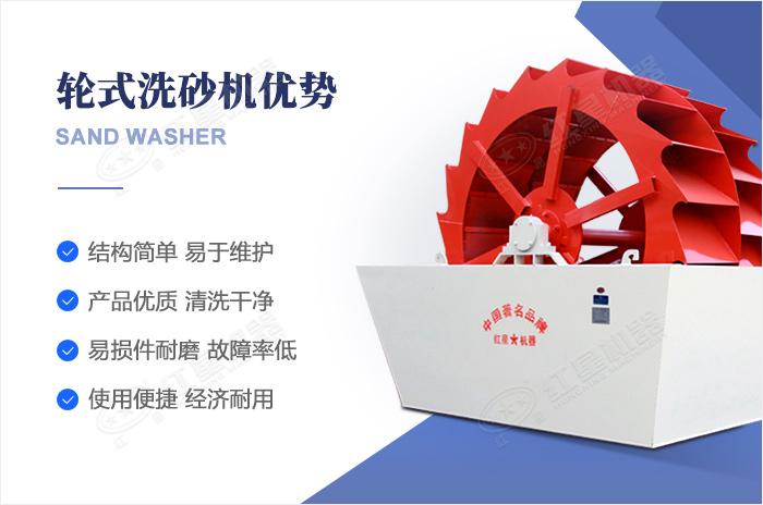 轮斗式大型水洗砂机设备优势